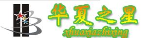 陕西华夏之星装饰工程有限公司