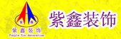 西安紫鑫装饰工程有限公司